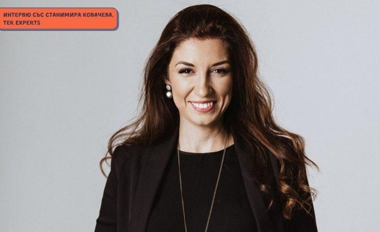 Интервю със Станимира Ковачева – Global Head of Marketing в Tek Experts