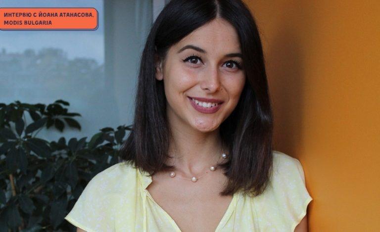 Интервю с Йоана Атанасова – Employer Branding Lead в Модис България