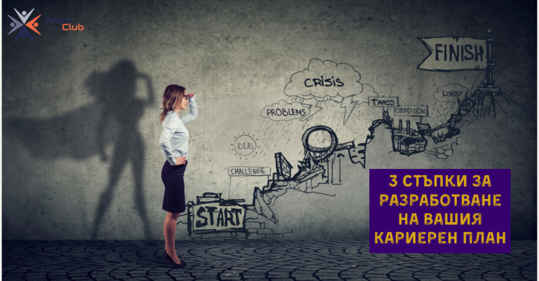 3 стъпки за разработване на Вашия кариерен план