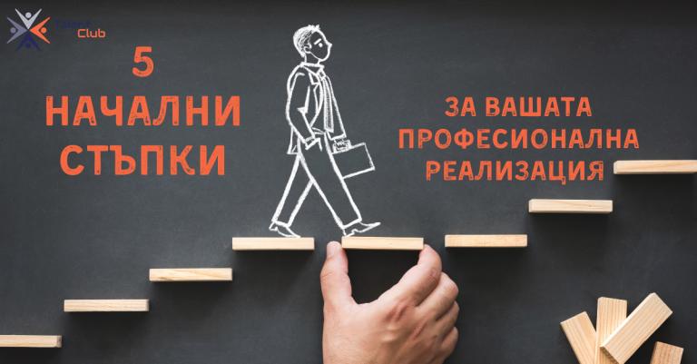 5 начални стъпки за Вашата професионална реализация