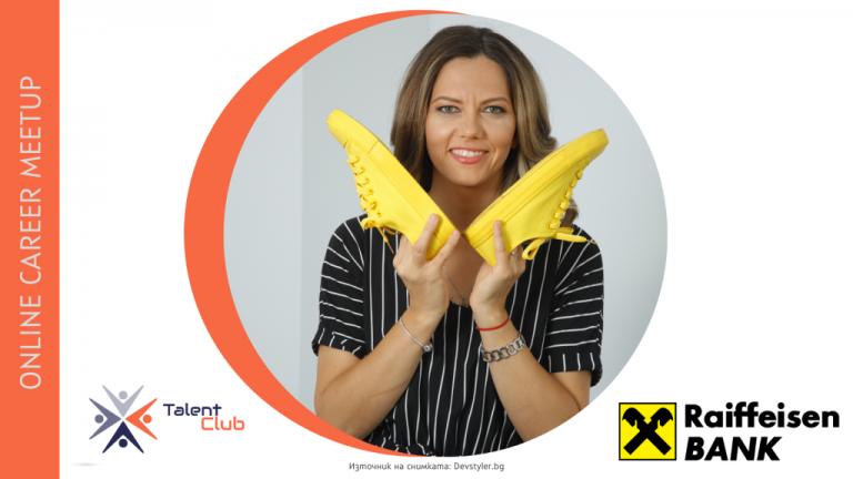 Интервю с Ирина Заркова от Райфайзенбанк – за участието й в Online Career MeetUp
